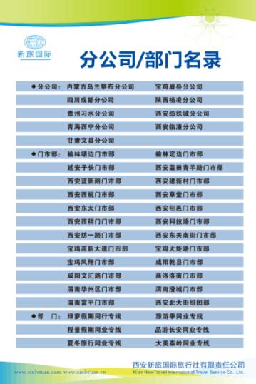 潮州国旅旅行社官网_西安旅行社加盟 西安旅游公司加盟 西安新旅国际旅行社加盟 ...
